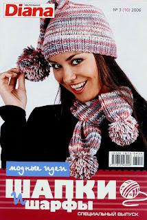 Мал.Диана 3.2006 Шапки и шарфы