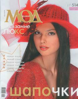 Шапочки журнал мод 514