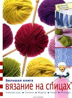 Энциклопедия вязания на спицах