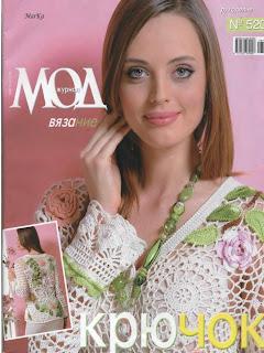Журнал мод 520