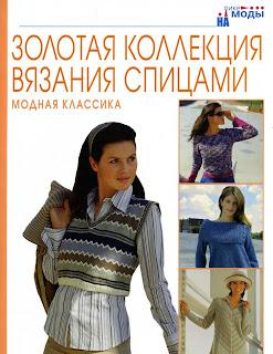Модная классика
