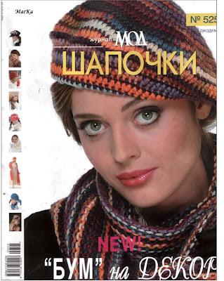 Журнал Мод Шапочки