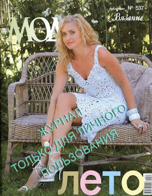 Журнал мод 537