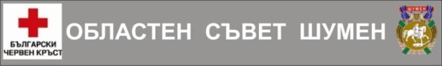 БЪЛГАРСКИ   ЧЕРВЕН   КРЪСТ  -  ШУМЕН