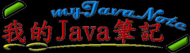 My Java Note [我的爪哇筆記]