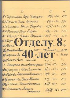 http://kazan-computer-museum.blogspot.com/2008/10/8-40.html