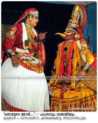 Thottene Njan Kaikal Kondu - Hamsam & Damayanthi