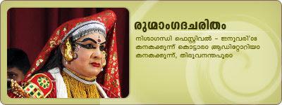 RugmangadaCharitham - Nishagandhi Festival'08 @ Kanakakkunnu, Thiruvananthapuram