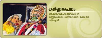 Karnasapatham Kathakali @ Mannarasala Ayilyam Maholsavam'07