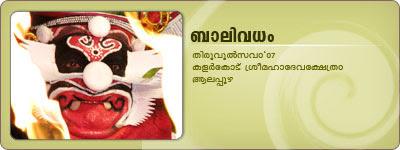 Balivadham @ Kalarcode, Thiruvulsavam'07