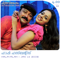 Happy Husbands - A film by Saji Surendran starring Jayaram, Bhavana, Indrajith, Jayasurya etc. Film Review for Chithravishesham by Haree.