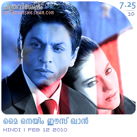 My Name Is Khan: A film by Karan Johar starring Shah Rukh Khan, Kajol. Film Review by Haree for Chithravishesham.