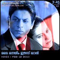 My Name Is Khan: A film by Karan Johar starring Shah Rukh Khan, Kajol. Film Review by Haree for Chithravishesham.
