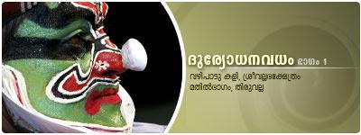 DuryodhanaVadham Kathakali staged at SriVallabha Kshethram, Mathilbhagam, Thiruvalla: Kottackal Chandrasekhara Varier as Duryodhanan, Kottackal Devadas as Dussasanan, Kalamandalam Balasubrahmaniam as SriKrishnan, Kalamanndalam Shanmukhadas as Panchali.