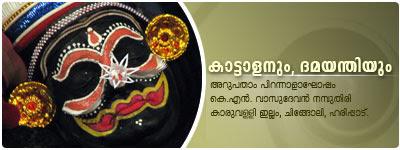 Kattalan & Damayanthi Kathakali: Staged at Karuvalli Illom, Chingoli as part of 60th B'day Celebrations - K.N. Vasudevan Nampoothiri. Chingoli Gopalakrishnan (Purappad), Sadanam Krishnankutty (Kattalan), Margi Vijayakumar (Damayanthi).