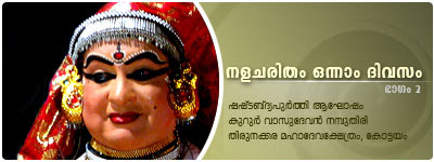 Nalacharitham Onnam Divasam Kathakali staged as part of Kurur Vasudevan Nampoothiri's 60th B'Day Celebrations: Kalamandalam Gopi as Nalan, Margi Vijayakumar as Damayanthi, Kalamandalam Rajeevan as Indran. Kalanilayam Unnikrishnan, Kottackal Madhu, Pathiyoor Sankaran Kutty, Kalamandalam Vinod rendered music. Kalamandalam Unnikrishnan on Chenda; Kottackal Ravi on Maddalam.