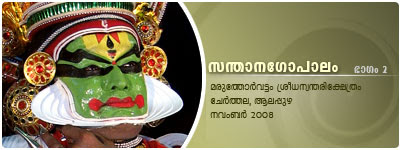 Santhanagopalam Kathakali: Kalamandalam Balasubrahmanian as Arjunan, Kalamandalam Kesavan Nampoothiri as Brahmanan, Kalamandalam Sreekumar as SriKrishnan and Kalamandalam Vijayakumar as BrahmanaPathni.