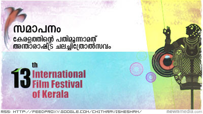 13th International Film Festival of Kerala (IFFK 2008) - Closing Ceremony