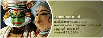 KachaDevayani Kathakali - Kalamandalam Gopi as Kachan and Margi Vijayakumar as Devayani.