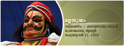 Mallayudham Kathakali: Kottackal Devadas as Mallan and Kalamandalam Pradeep Kumar as Valalan.