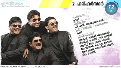 2 Harharnagar - A film directed by Lal; Starring Mukesh, Siddique, Jagadish, Asokan, Lakshmi Rai.