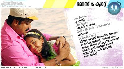 Moz & Cat: Directed by Fazil; Starring Dileep, Baby Niveditha, Aswathy Ashok.