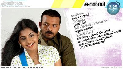 Currency: A film by Swathy Bhaskar starring Mukesh, Jayasurya, Meera Nandan.