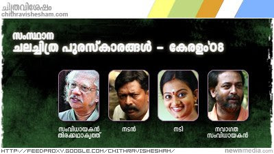 Kerala State Film Awards 2008 - Adoor Gopalakrishnan (Best Director, Script Writer), Lal (Best Male Actor), Priyanka Nair (Best Female Actor) and Madhupal (Best Debutant Director).