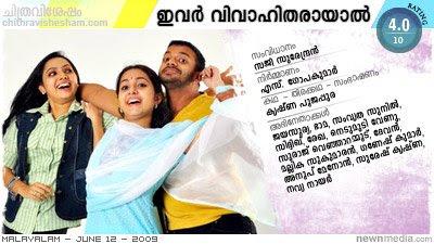 Ivar Vivahitharayal - A film by Saji Surendran starring Jayasurya, Bhama, Siddique, Rekha etc.