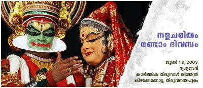 Nalacharitham Randam Divasam Kathakali: Kalamandalam Balasubrahmanian as Nalan, Kalamandalam Shanmukhadas as Damayanthi and Kalamandalam Unnithan as Kali.