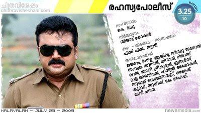 RahasyaPolice (Rahasya Police) - Malayalam Film Review in Chithravishesham. A film by K. Madhu starring Jayaram, Samvritha Sunil, Riyas Khan etc.