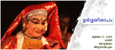 UrvaseeSaapam Kathakali - Margi Vijayakumar as Urvasi; Appreciation by Hareesh N. Nampoothiri aka Haree for Kaliyarangu blog.