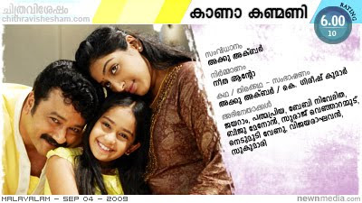 Kaana Kanmani - A film by Akku Akbar starring Jayaram, Padmapriya, Baby Niveditha. A film review by Haree for Chithravishesham.
