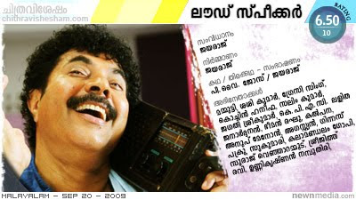 Loud Speaker by Jayaraj; Starring Mammootty, Sasi Mohan, Gracy Singh; Film review by Haree for Chithravishesham.
