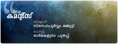 My Comments - My comment on Mammootty's Blog.