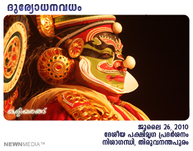 DuryodhanaVadham Kathakali presented by Sandarsan Kathakali Vidyalayam. An appreciation by Haree for Kaliyarangu.