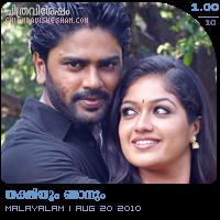 Yakshiyum Njanum: A film directed by Vinayan. Film review for Chithravishesham by Haree.
