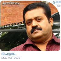 Sahasram: Directed by Dr. S. Janardhanan starring Suresh Gopi, Bala, Sandhya etc. Film review by Haree for Chithravishesham.
