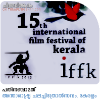 15th International Film Festival of Kerala, Thiruvananthapuram. Article by Haree for Chithravishesham.