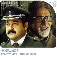 Kandahar: Film starring Mohanlal, Amitabh Bachchan, Ganesh Venkatraman etc. Film review by Haree for Chithravishesham.