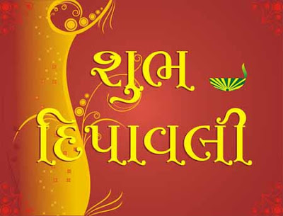 Free+orkut+scrap++gujarati+diwali+greeting+card+shubh+deepawali+image+photo+pic+poster+wallpaper.jpeg (400×305)