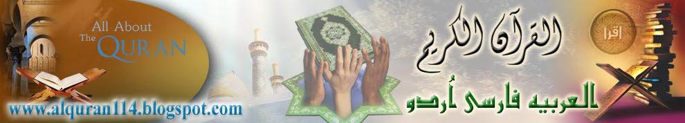 القرآن الكريم..............................   فارسی/ العربية / اردو