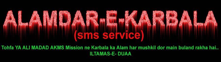 ALAMDAR-E-KARBALA  (sms service)