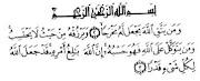 Doa Seribu Dinar