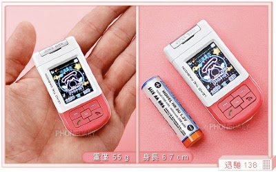 World's Smallest & Largest Mobile Phones (5) 1