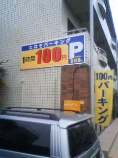 [100円]