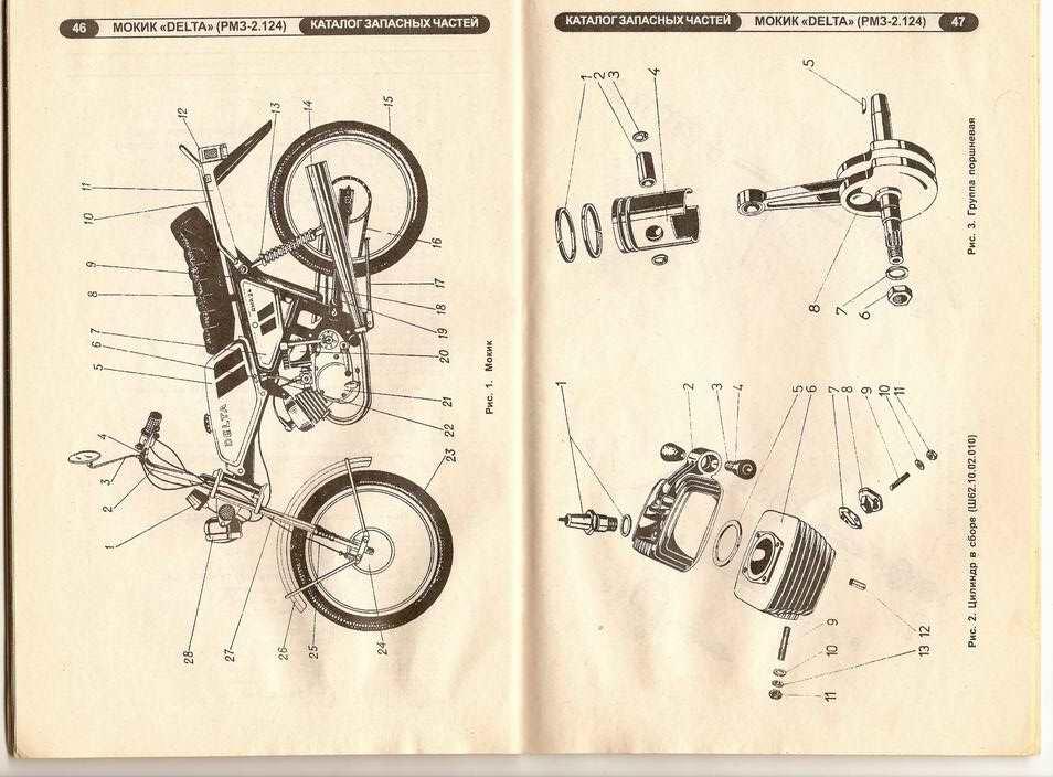 инструкция по ремонту мопеда рига - фото 6