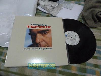 terzis paschalis vinyl lp 33 rpm