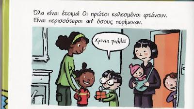 Έικόνα σε παιδικό βιβλίο, όπου η μαμά φοράει το μωρό της με μάρσιπο αγκαλιάς