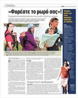 Από την εφημερίδα ΤΑ ΝΕΑ 02.01.09, άρθρο για το babywearing